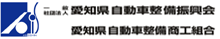 愛知県自動車整備振興会天白区バンノ自動車サービス