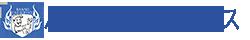 名古屋市の民間車検工場・大型車〜2輪車まで整備・販売可能のバンノ自動車サービス